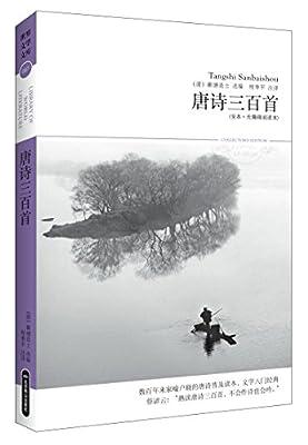 世界文学文库:唐诗三百首.pdf