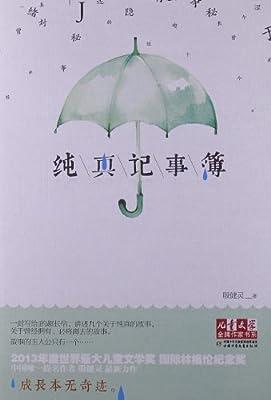 《儿童文学》金牌作家书系:纯真记事簿.pdf