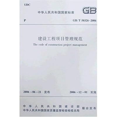 中华人民共和国国家标准:建设工程项目管理规范.pdf