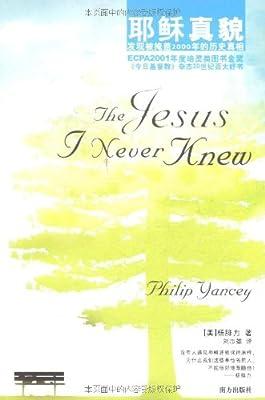 耶稣真貌.pdf