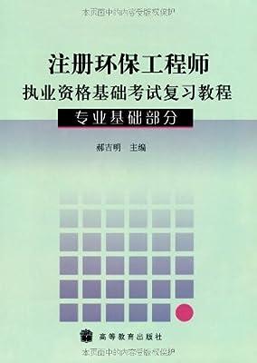 注册环保工程师执业资格基础考试复习教程.pdf