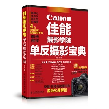 佳能摄影学院单反摄影宝典.pdf