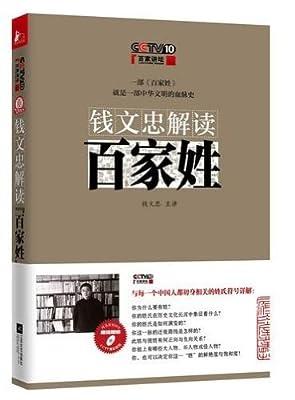 钱文忠解读百家姓.pdf