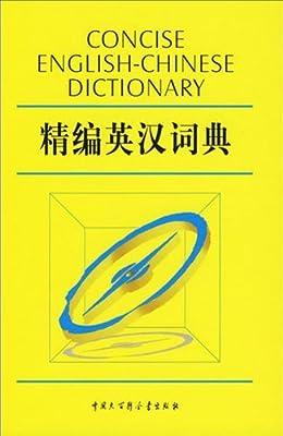 精编英汉词典.pdf