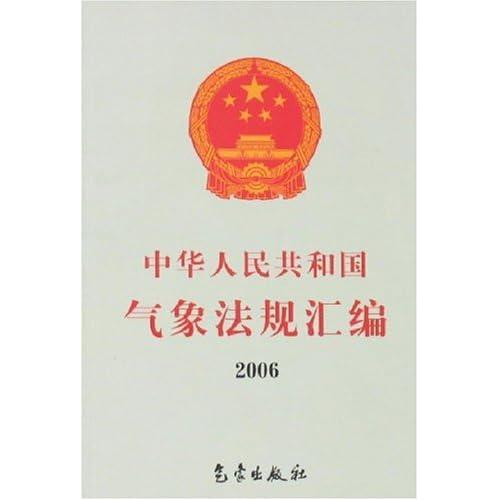 中华人民共和国气象法规汇编2006