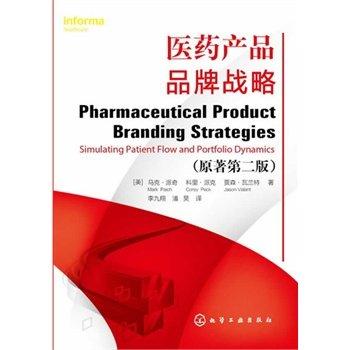 医药产品品牌战略-.pdf