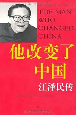 他改变了中国:江泽民传.pdf