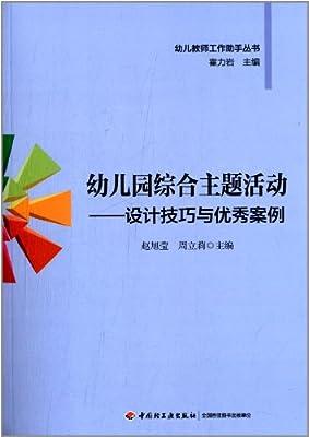 幼儿教师工作助手丛书·幼儿园综合主题活动:设计技巧与优秀案例.pdf