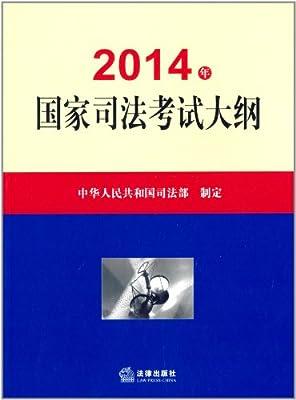 2014年国家司法考试大纲.pdf