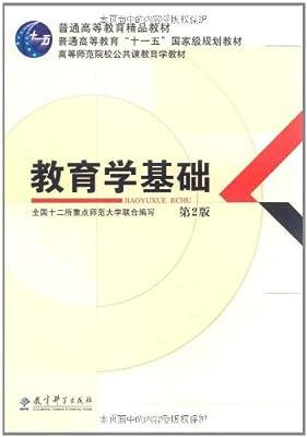 高等师范院校公共课教育学教材•教育学基础.pdf