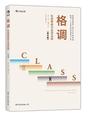 格调·社会等级与生活品味.pdf