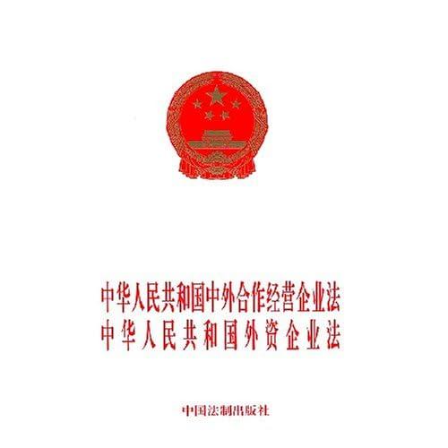 中华人民共和国中外合作经营企业法中华人民共和国外资企业法