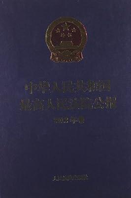 中华人民共和国最高人民法院公报.pdf
