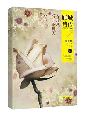 在玫瑰停止的地方,芬芳前进了:顾城诗传.pdf