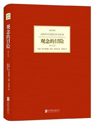 汉译文库:观念的冒险.pdf