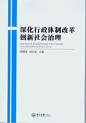 深化行政体制改革创新社会治理.pdf