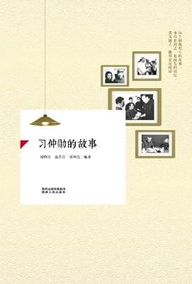 习仲勋的故事.pdf