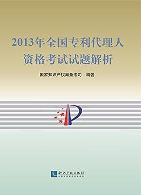 2013年全国专利代理人资格考试试题解析.pdf