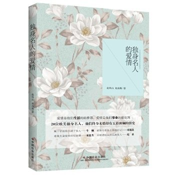 独身名人的爱情.pdf