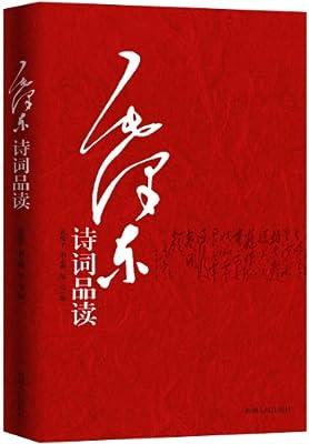 毛泽东诗词品读.pdf
