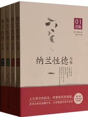 纳兰性德全集.pdf