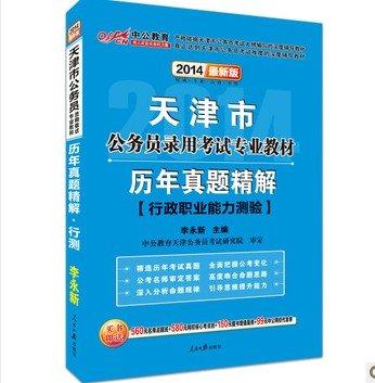 中公李永新 2014天津市公务员考试用书 行测 历年真题精解.pdf