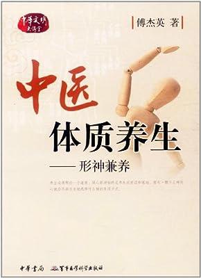 中医体质养生:形神兼养.pdf
