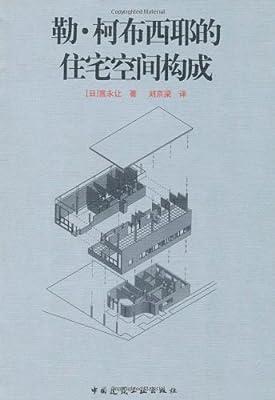 勒•柯布西耶的住宅空间构成.pdf