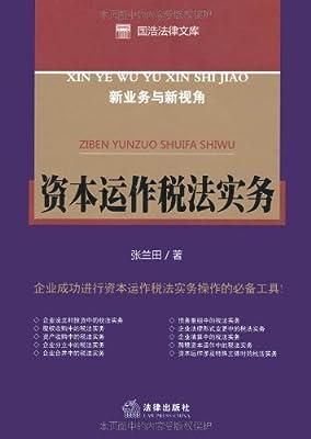 资本运作税法实务.pdf