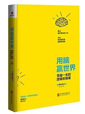 用脑赢世界:受益一生的逻辑思维课.pdf