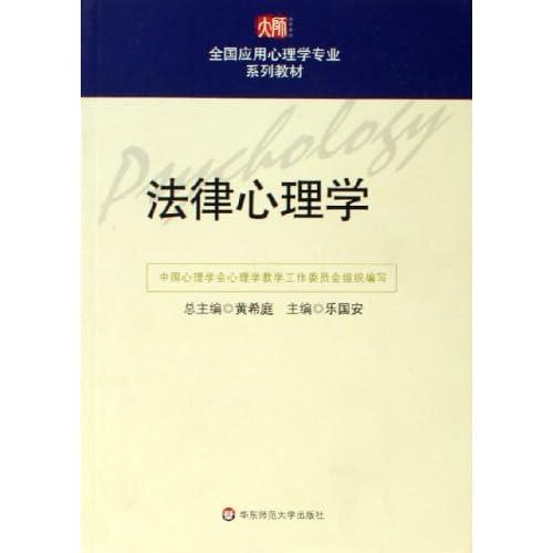 法律心理学/全国应用心理学专业系列教材