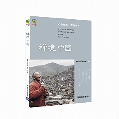 禅境中国.pdf