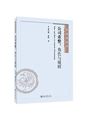 公司重整:角色与规则.pdf