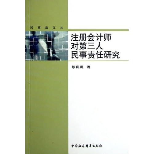 注册会计师对第三人民事责任研究/民商法文丛