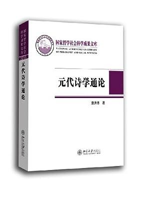 元代诗学通论.pdf