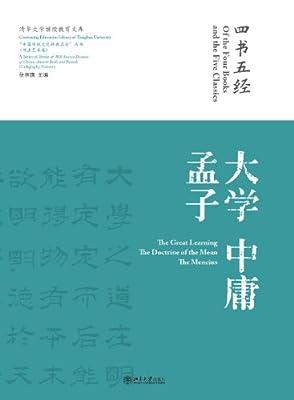 四书五经:大学 中庸 孟子.pdf