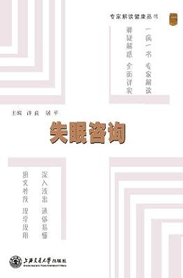 专家解读健康丛书:失眠咨询.pdf