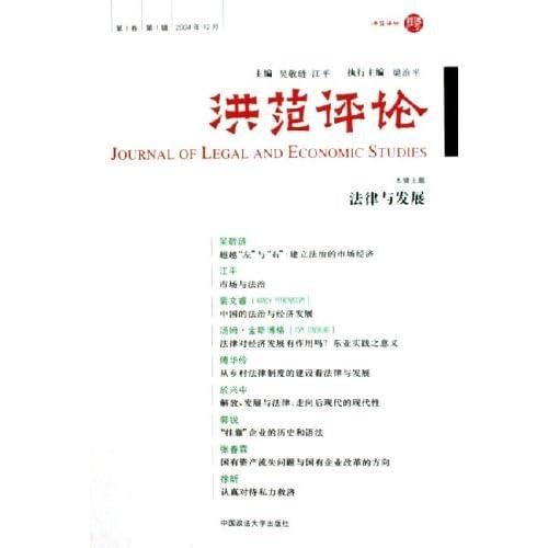 洪范评论(第1卷第1辑2004年12月)