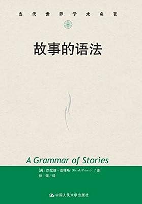 故事的语法/当代世界学术名著.pdf