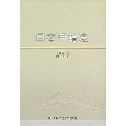 日本户籍法