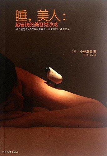 睡,美人:超省钱的美容觉沙龙-图片
