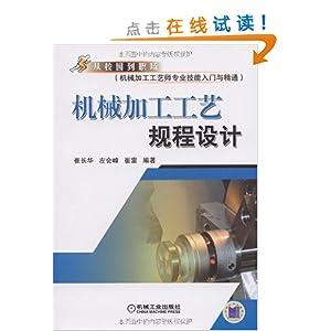 机械加工大全图书设计/崔长华-规程-亚马逊工艺灰设计黑白图片