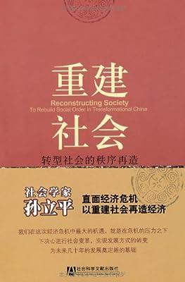 重建社会.pdf