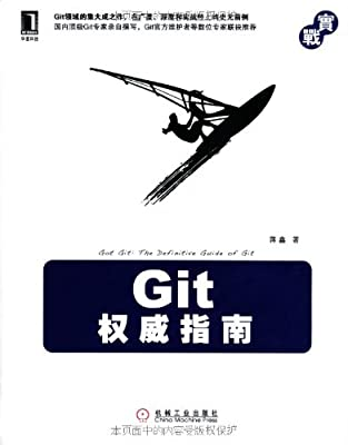 Git权威指南.pdf