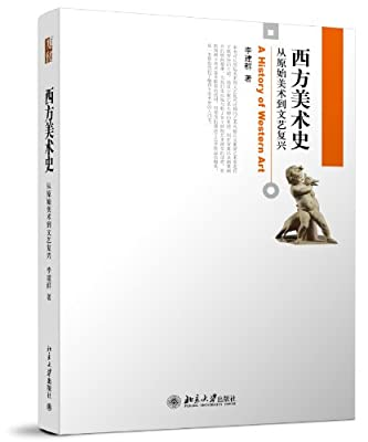 西方美术史:从原始美术到文艺复兴.pdf