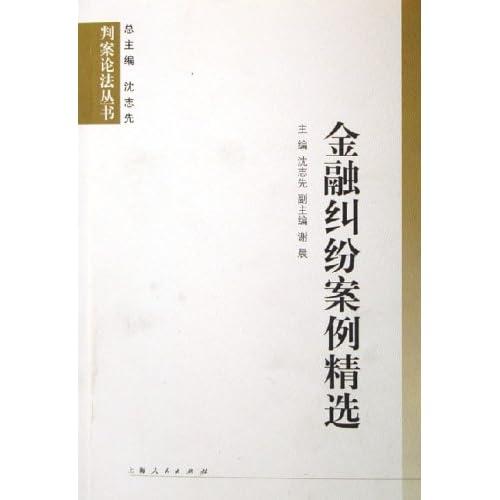 金融纠纷案例精选/判案论法丛书