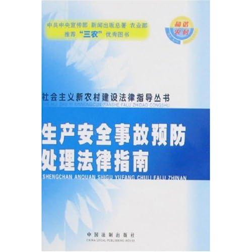 生产安全事故预防处理法律指南