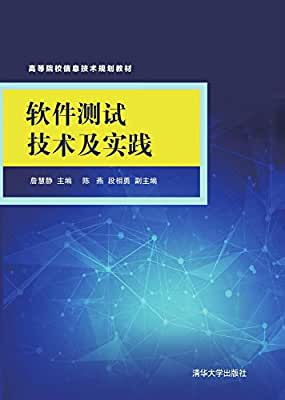 高等院校信息技术规划教材:软件测试技术及实践.pdf