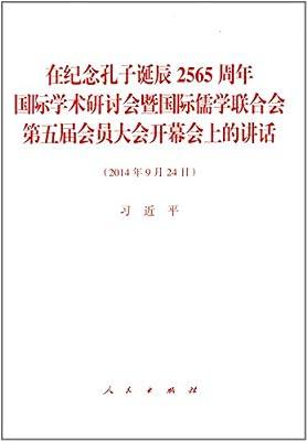 在纪念孔子诞辰2565周年国际学术研讨会暨国际儒学联合会第五届会员大会开幕会上的讲话.pdf
