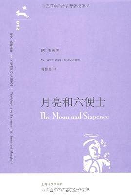 月亮和六便士.pdf